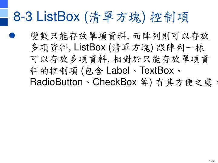 8-3 ListBox (