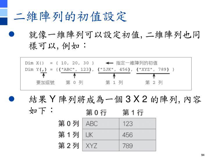 二維陣列的初值設定