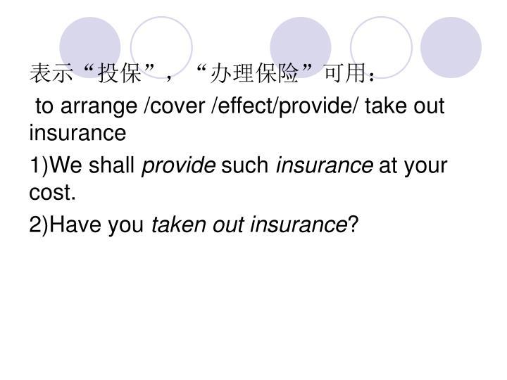 """表示""""投保"""",""""办理保险""""可用:"""