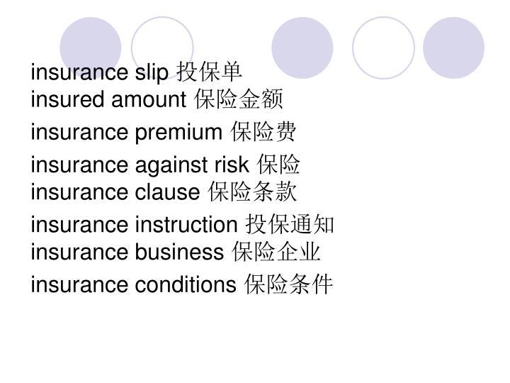 insurance slip