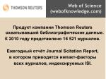 web of science webofknowledge com