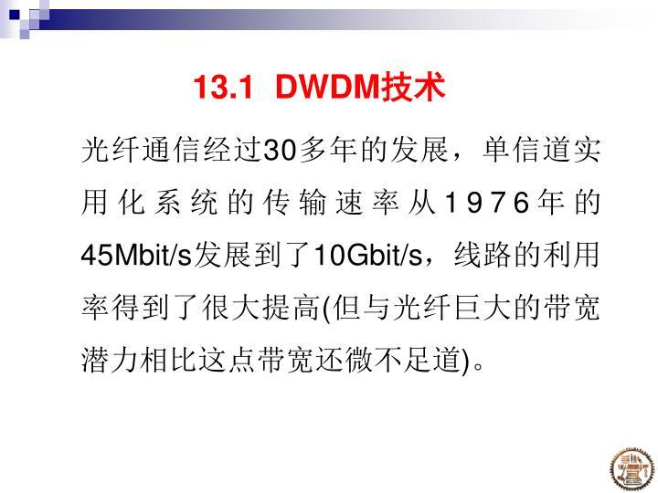 13 1 dwdm