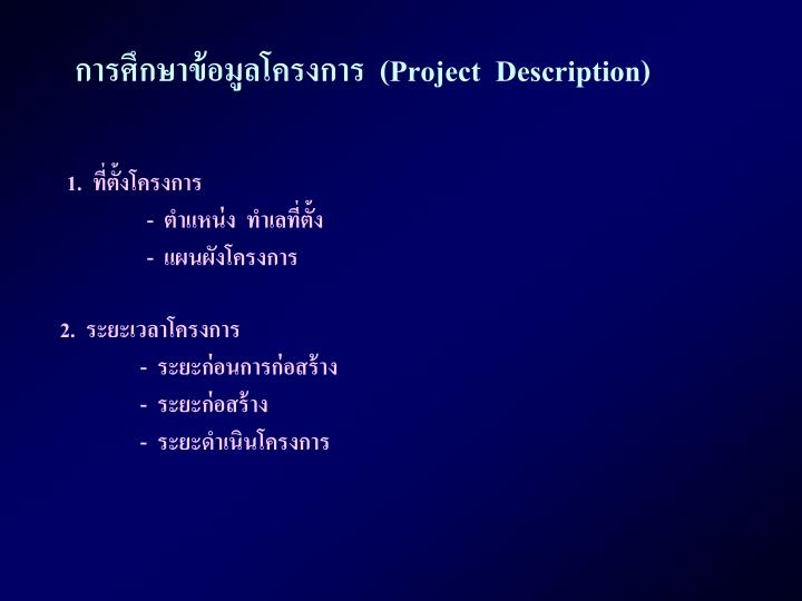 การศึกษาข้อมูลโครงการ  (