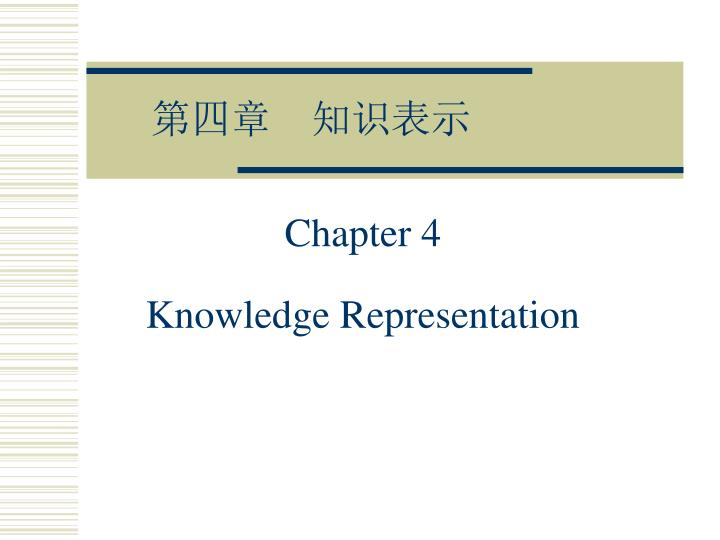 chapter 4 knowledge representation