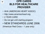 cpr cards bls for healthcare provider