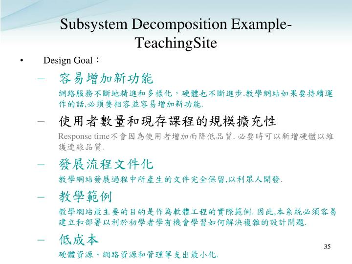 Subsystem Decomposition Example-