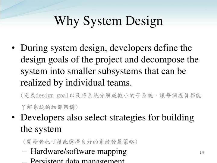 Why System Design