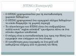 sting3