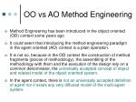 oo vs ao method engineering