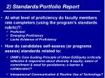 2 standards portfolio report