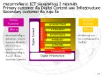 ict 2 primary customer digital content infrastructure secondary customer 5e