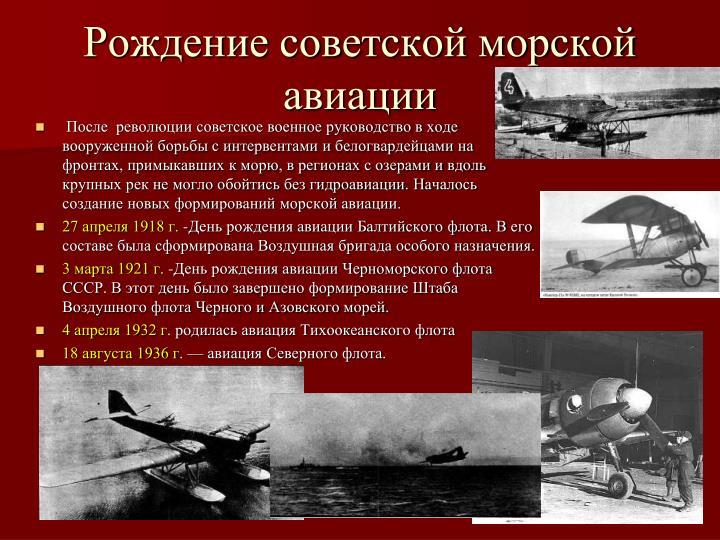 Рождение советской морской авиации