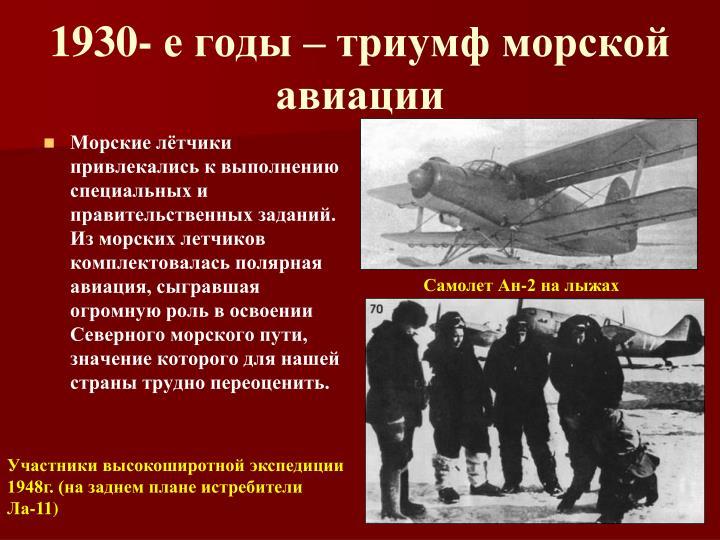1930- е годы – триумф морской авиации
