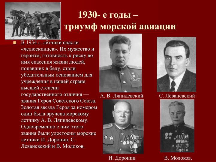 1930- е годы –