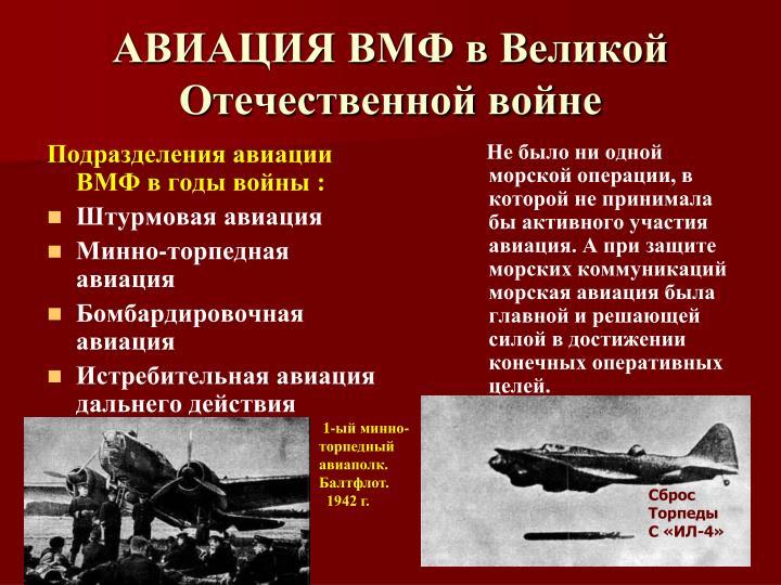 Подразделения авиации ВМФ в годы войны :