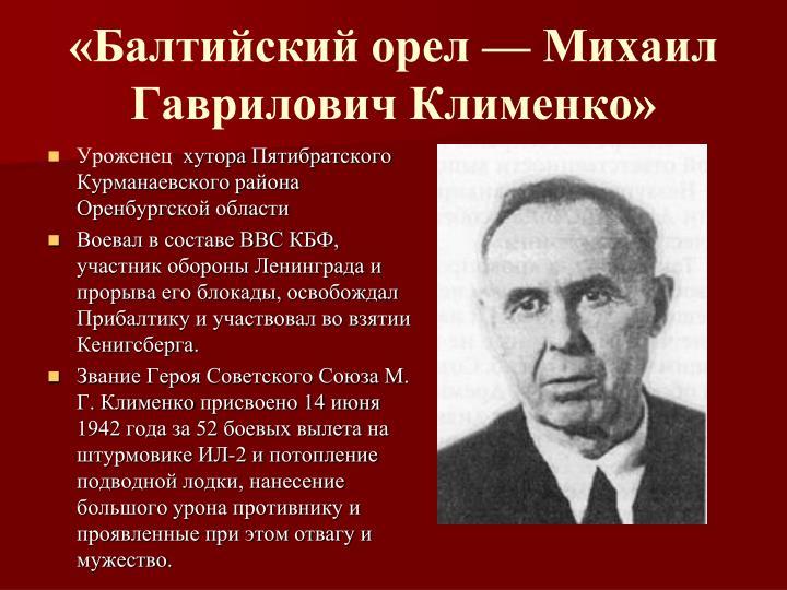 «Балтийский орел — Михаил Гаврилович Клименко»