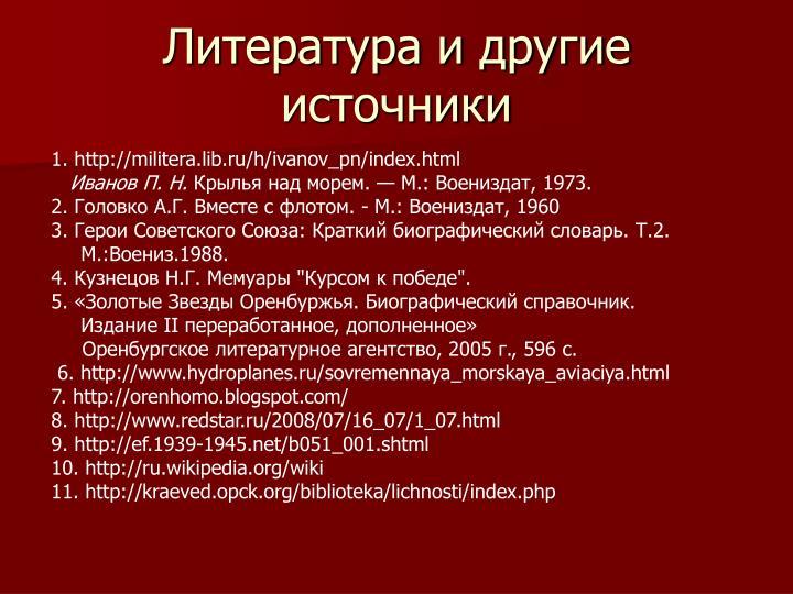 Литература и другие источники
