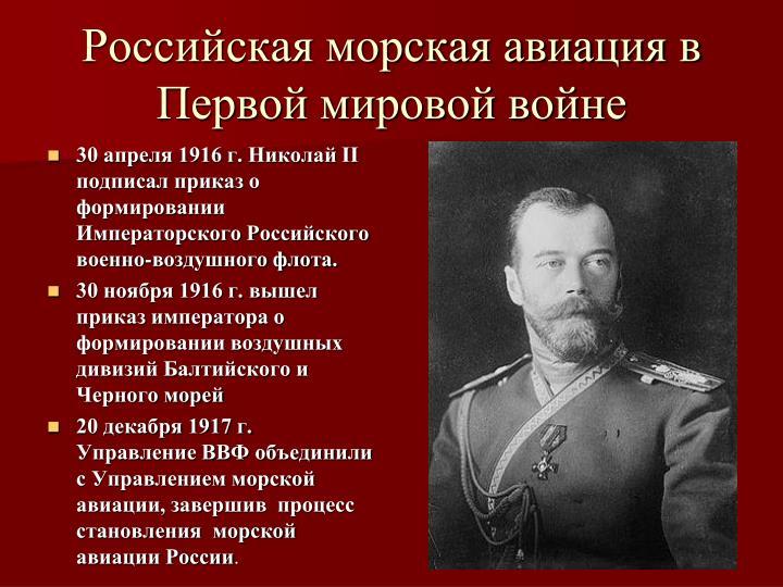 Российская морская авиация в Первой мировой войне