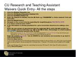 cu research and teaching assistant waivers quick entry all the steps