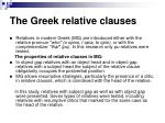 the greek relative clauses