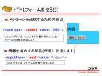 html 3