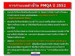 pmqa 2552