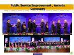 public service improvement awards ceremony