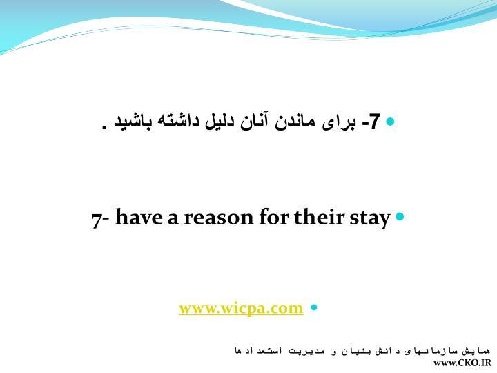 7- برای ماندن آنان دلیل داشته باشید .