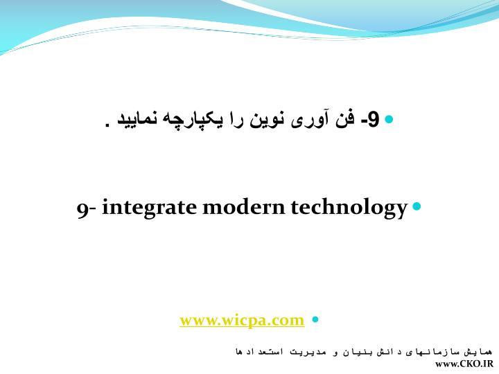 9- فن آوری نوین را یکپارچه نمایید .