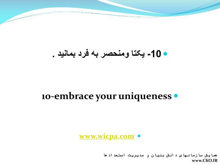 10- یکتا ومنحصر به فرد بمانید .