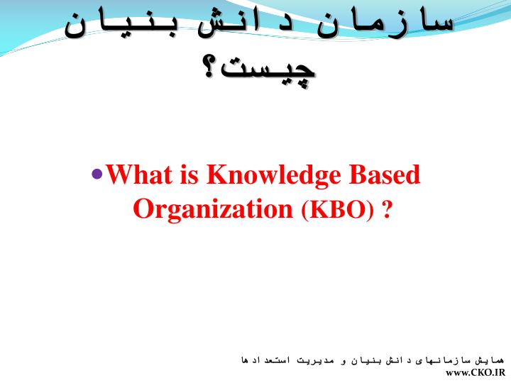 سازمان دانش بنيان چيست؟