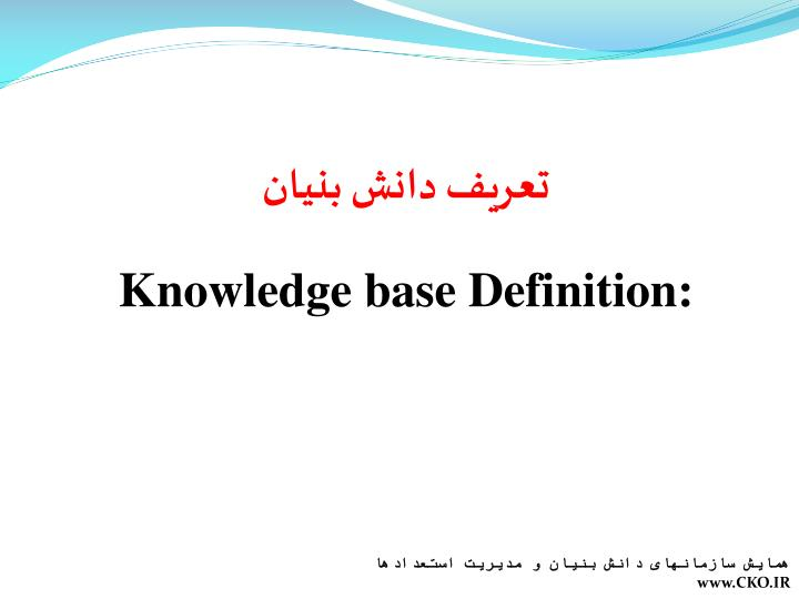 تعریف دانش