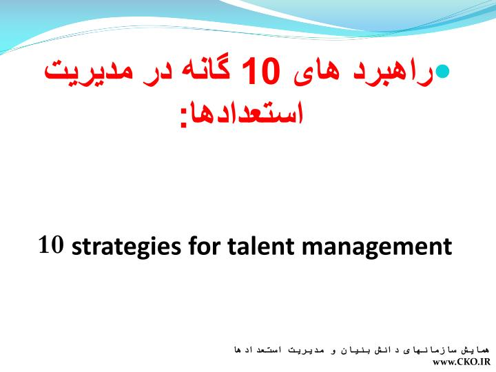 strategies for talent management