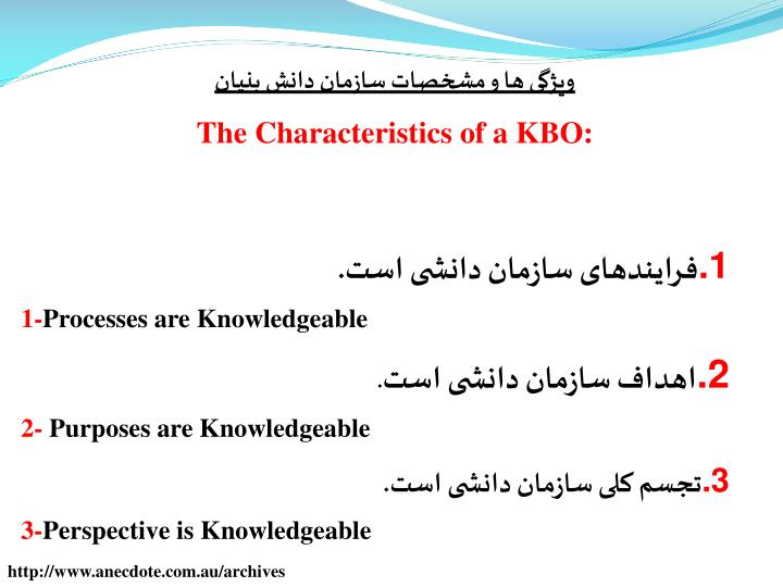 فرايندهای سازمان دانشی است.