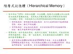 hierarchical memory1