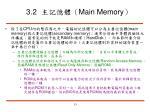 3 2 main memory