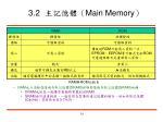 3 2 main memory1