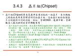 3 4 3 chipset