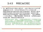 3 4 5 risc cisc