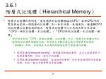 3 6 1 hierarchical memory1