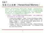 3 6 1 hierarchical memory2