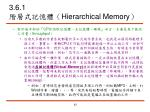 3 6 1 hierarchical memory3