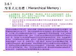 3 6 1 hierarchical memory4