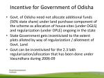 incentive for government of odisha