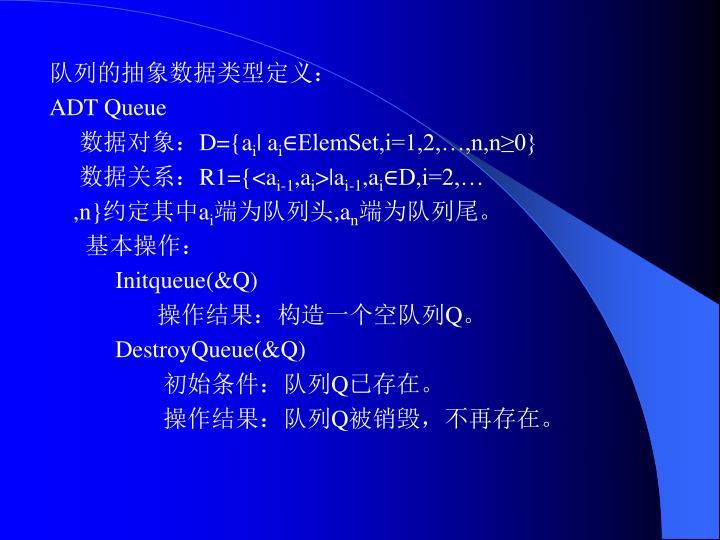 队列的抽象数据类型定义: