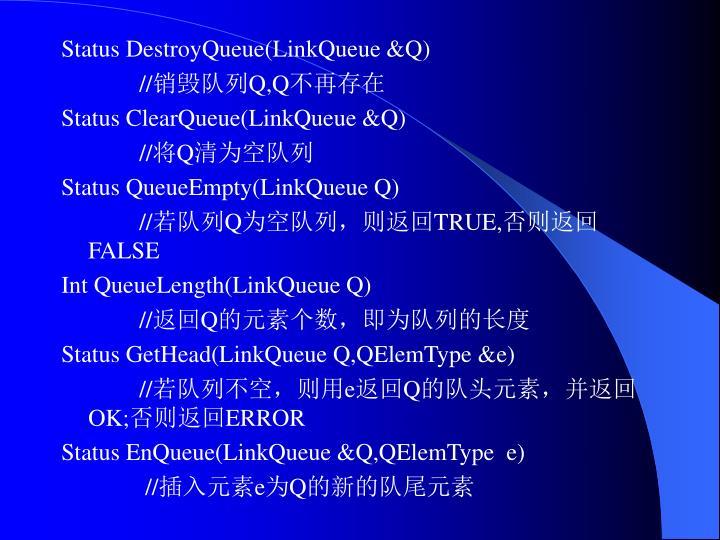 Status DestroyQueue(LinkQueue &Q)