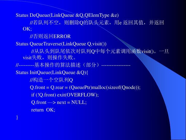 Status DeQueue(LinkQueue &Q,QElemType &e)