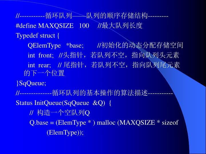//-----------循环队列——队列的顺序存储结构---------
