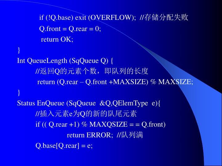 if (!Q.base) exit (OVERFLOW);  //