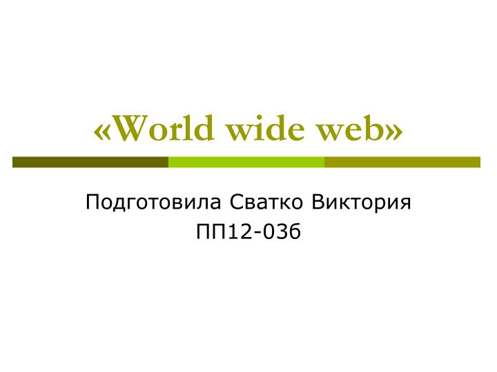 world wide web n.